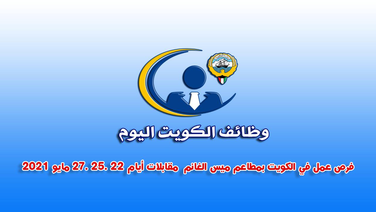 فرص عمل في الكويت بمطاعم ميس الغانم  مقابلات أيام 22 .25 .27 مايو 2021