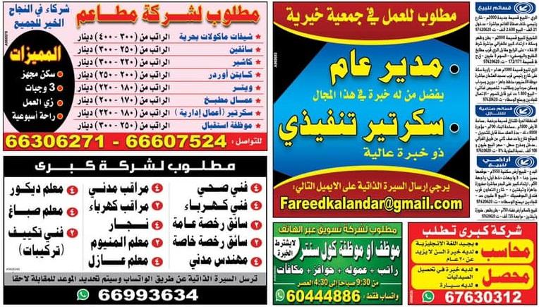 وظائف جريدة الوسيط الكويتية الجمعة 23/5/2021 waseet Newspaper jobs in kuwait