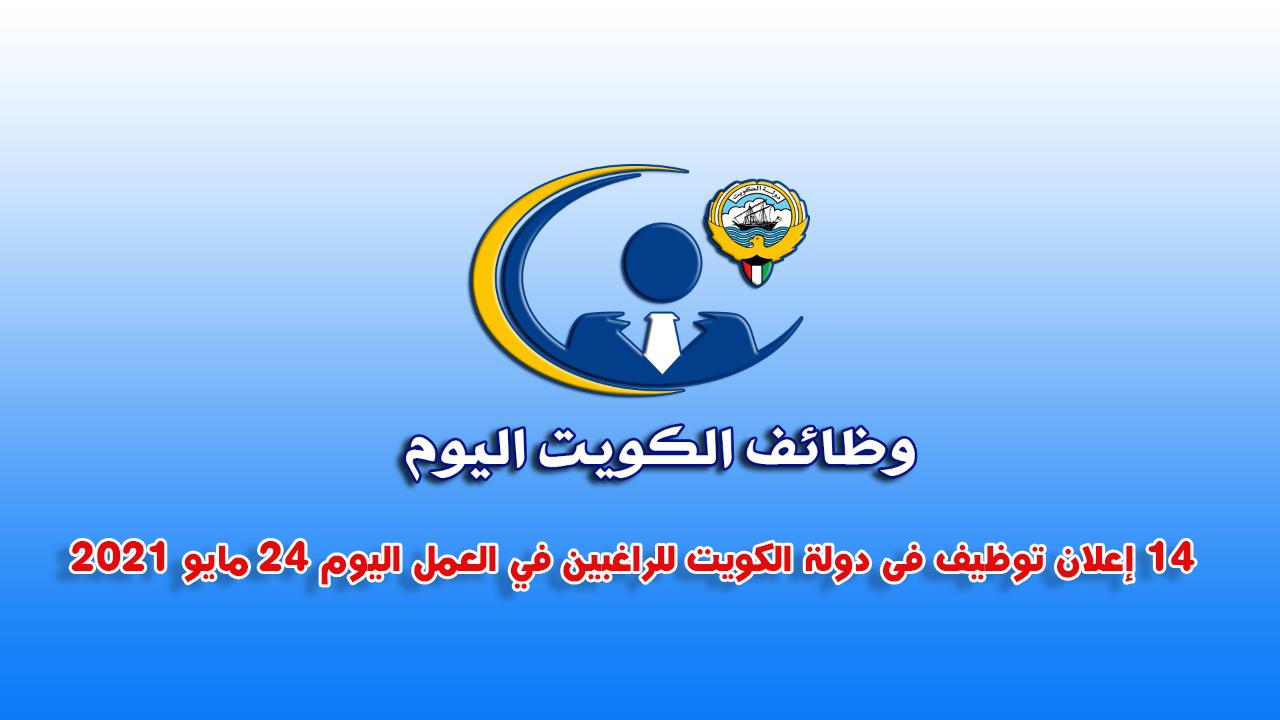 14 إعلان توظيف فى دولة الكويت للراغبين في العمل اليوم 24 مايو 2021