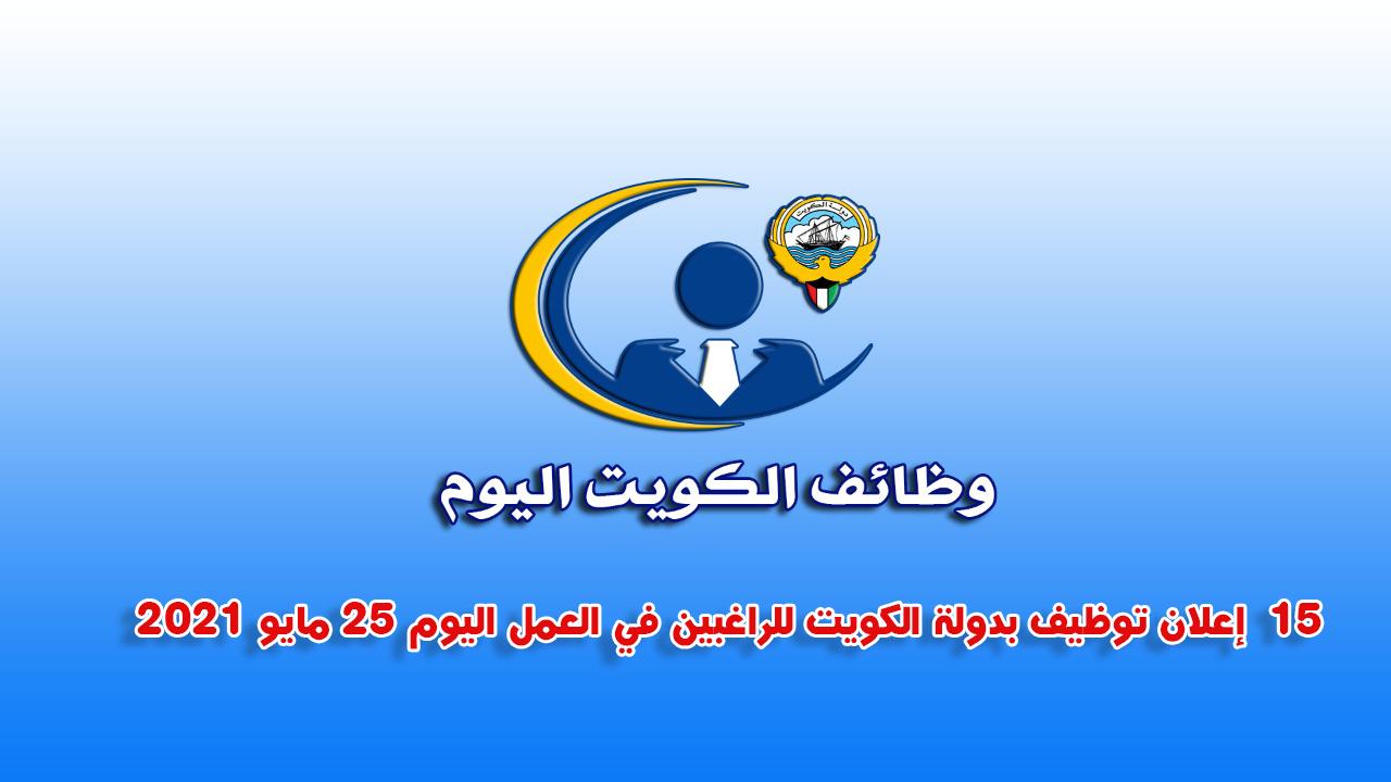 15 إعلان توظيف بدولة الكويت للراغبين في العمل اليوم 25 مايو 2021