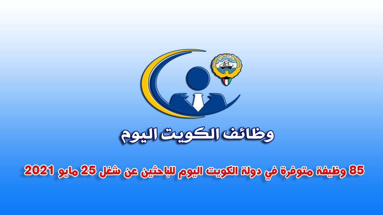85 وظيفة متوفرة في دولة الكويت اليوم للباحثين عن شغل 25 مايو 2021