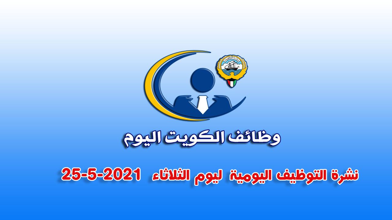 نشرة التوظيف اليومية  ليوم الثلاثاء  25-5-2021 لدولة الكويت .وظائف الكويت اليوم