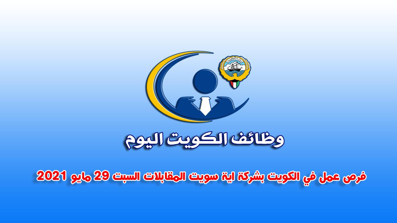 فرص عمل في الكويت بشركة اية سويت المقابلات السبت 29 مايو 2021
