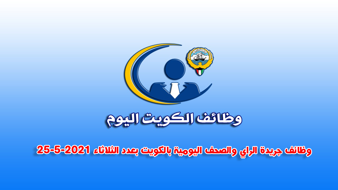 وظائف جريدة الراي الكويتية والصحف اليومية بالكويت بعدد الثلاثاء 25-5-2021
