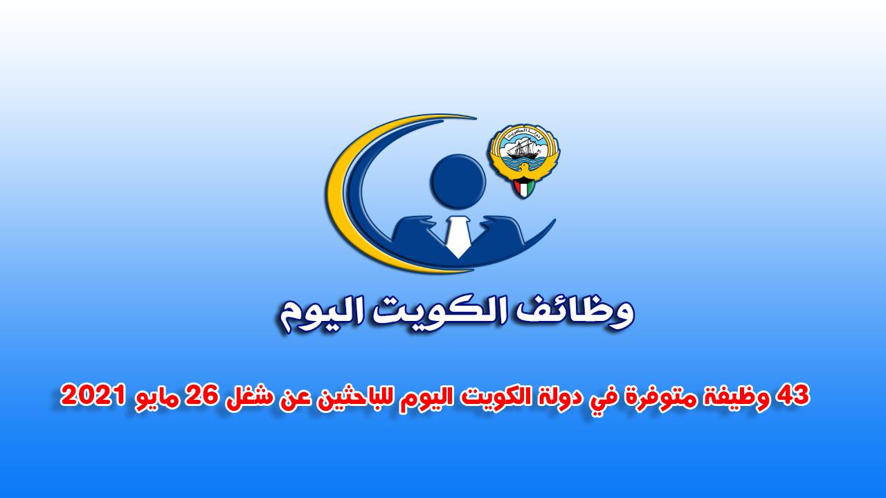 43 وظيفة متوفرة في دولة الكويت اليوم للباحثين عن شغل 26 مايو 2021