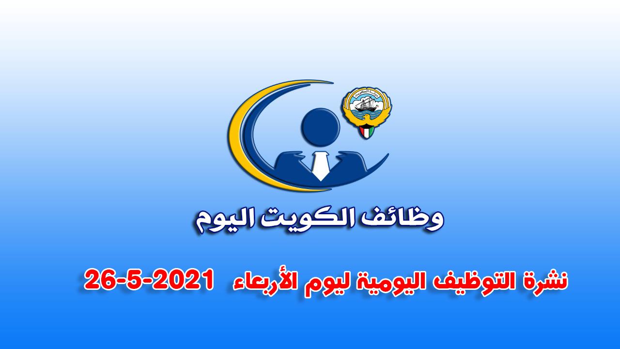 نشرة التوظيف اليومية ليوم الأربعاء  26-5-2021  لدولة الكويت.  وظائف الكويت اليوم