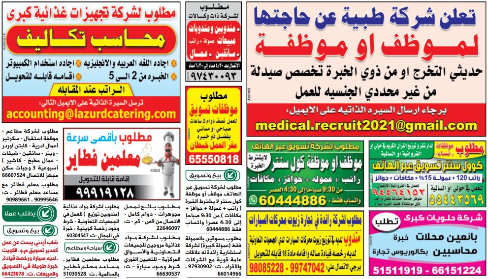 وظائف جريدة الوسيط الكويتية الثلاثاء 26/5/2021 waseet Newspaper jobs in kuwait