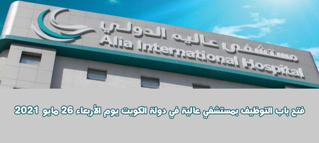 فتح باب التوظيف بمستشفي عالية في دولة الكويت اليوم الأربعاء 26 مايو 2021