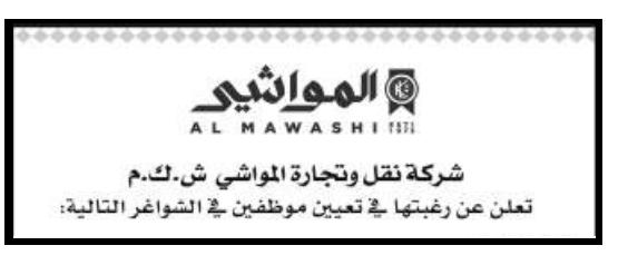 إعلان وظائف شركة نقل وتجارة المواشى الكويتية اليوم 26 مايو 2021
