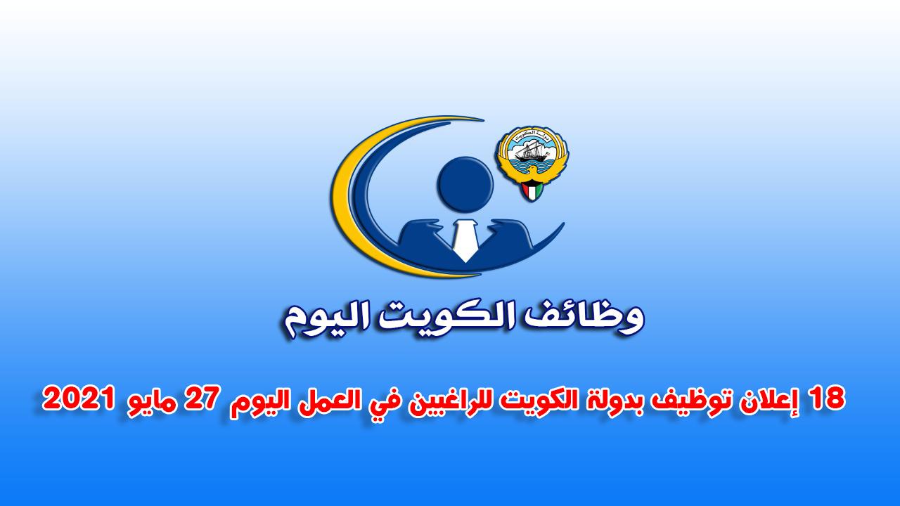18 إعلان توظيف بدولة الكويت للراغبين في العمل اليوم 27 مايو 2021