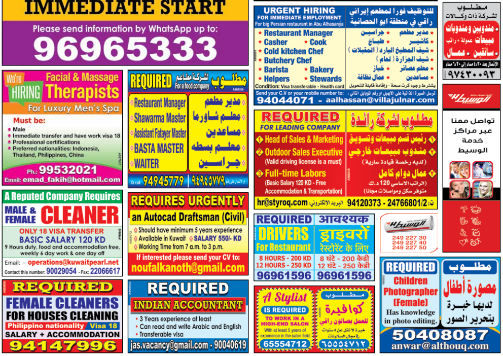 وظائف جريدة الوسيط الكويتية الجمعة 28/5/2021 waseet Newspaper jobs in kuwait
