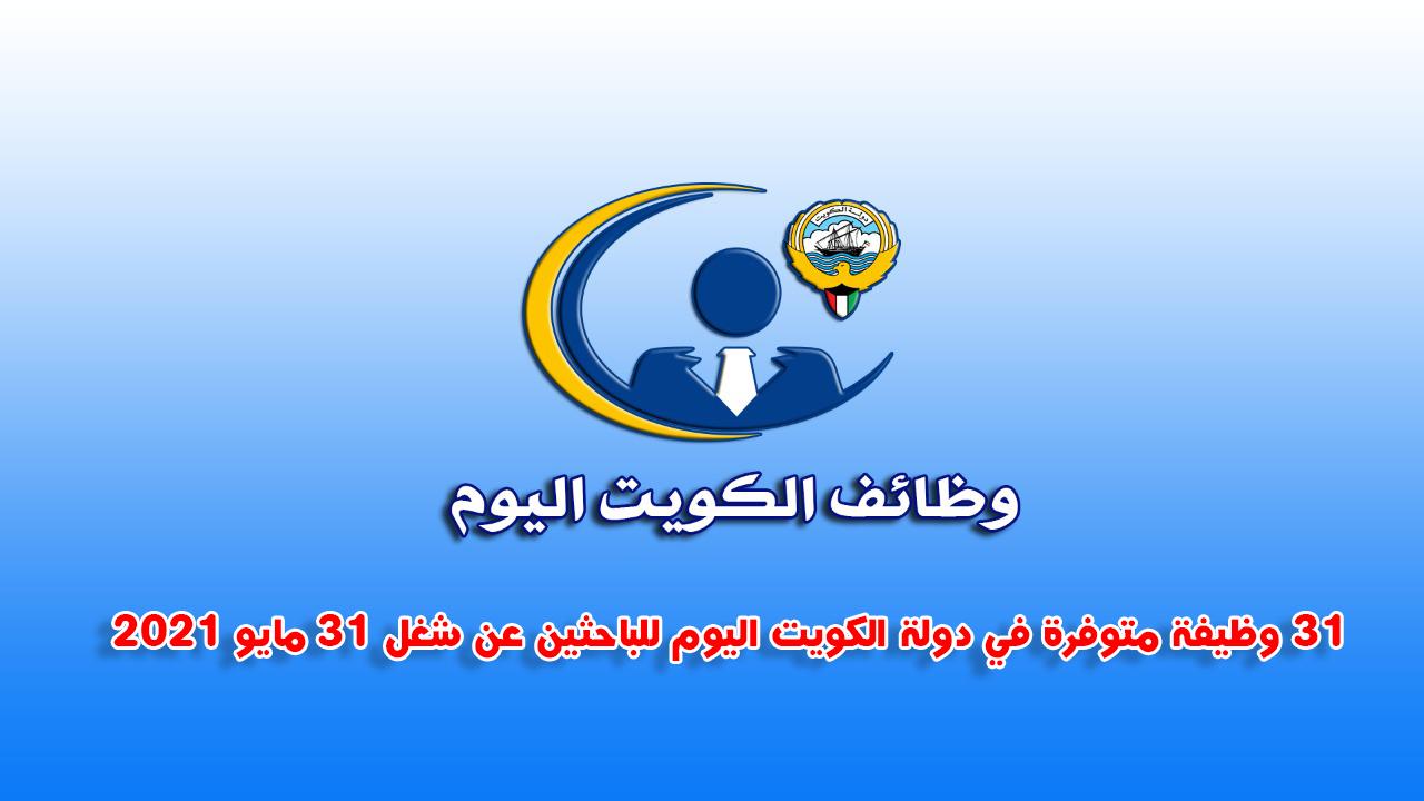23 إعلان توظيف بدولة الكويت للراغبين في العمل اليوم 31 مايو 2021