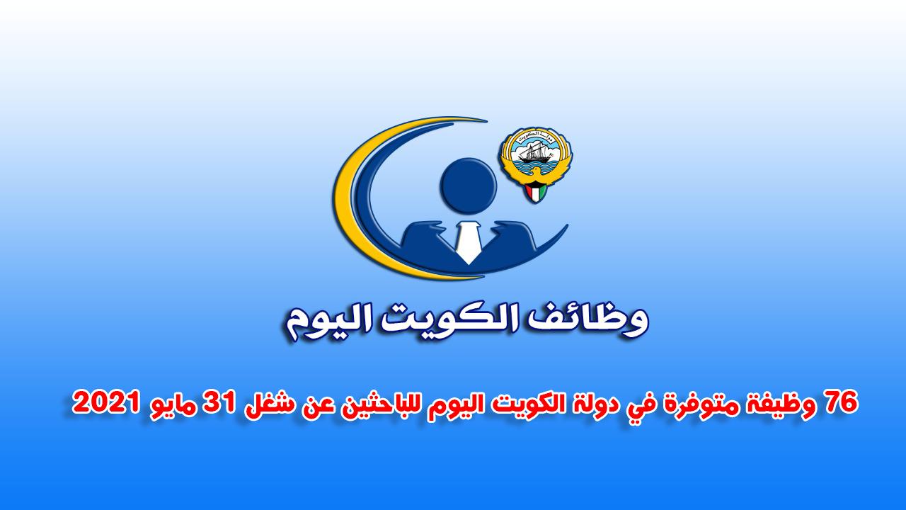 76 وظيفة متوفرة في دولة الكويت اليوم للباحثين عن شغل 31 مايو 2021