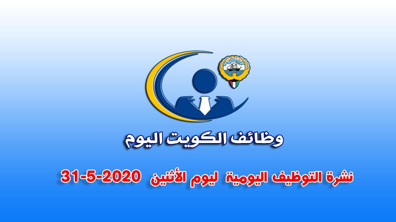 نشرة التوظيف اليومية  ليوم الأثنين  31-5-2020 لدولة الكويت. وظائف الكويت اليوم