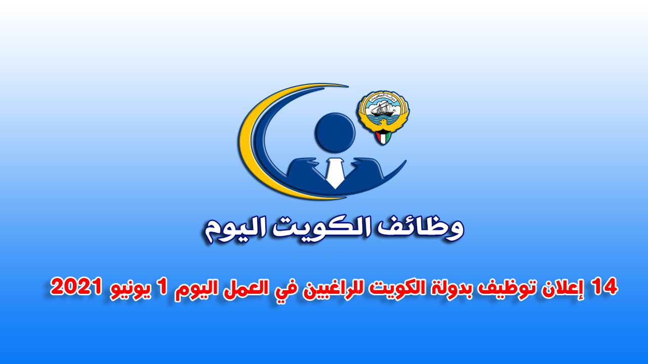 14 إعلان توظيف بدولة الكويت للراغبين في العمل اليوم 1 يونيو 2021