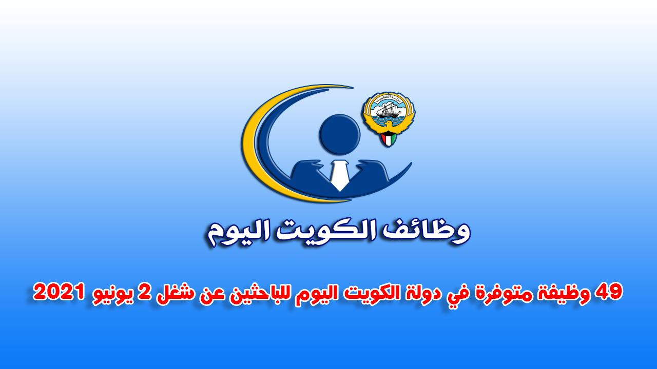 49 وظيفة متوفرة في دولة الكويت اليوم للباحثين عن شغل 2 يونيو 2021