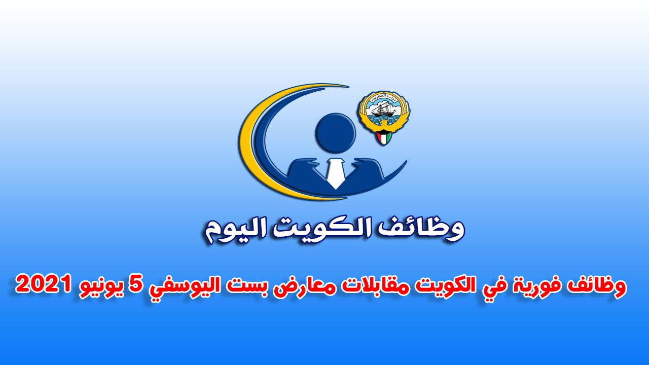 وظائف فورية في الكويت مقابلات معارض بست اليوسفي 5 يونيو 2021