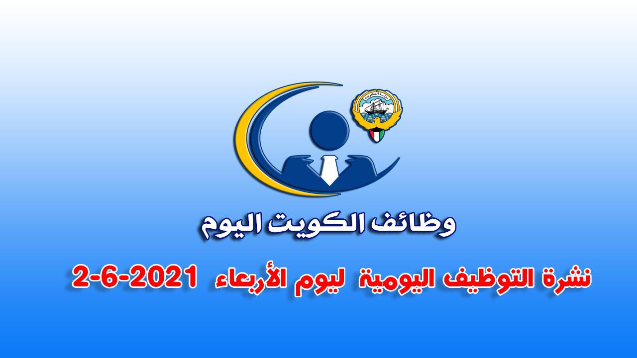 نشرة التوظيف اليومية  ليوم الأربعاء  2-6-2021 لدولة الكويت . وظائف الكويت اليوم