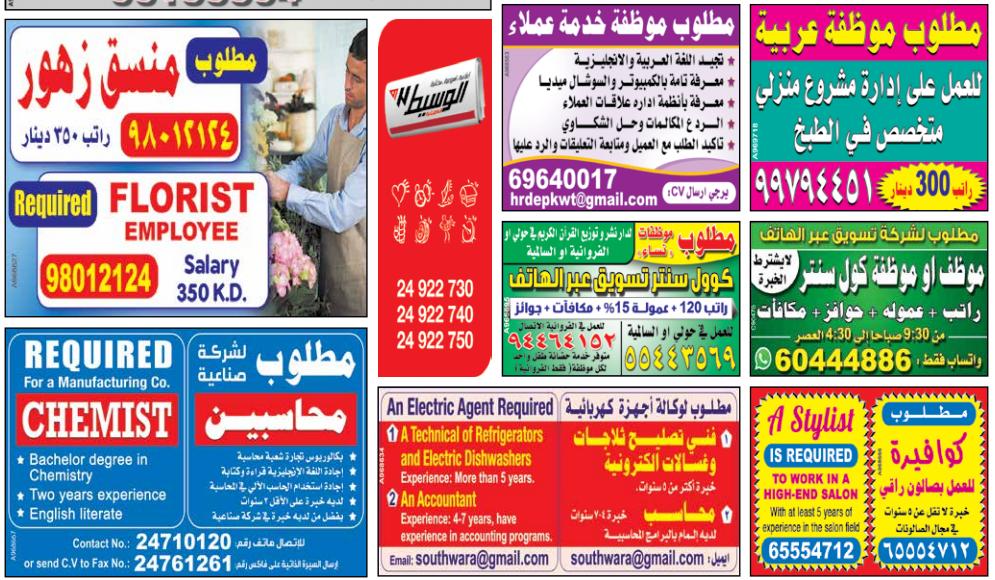 تصفح الوظائف المنشورة في وسيط الكويت عدد اليوم 2 يونيو 2021