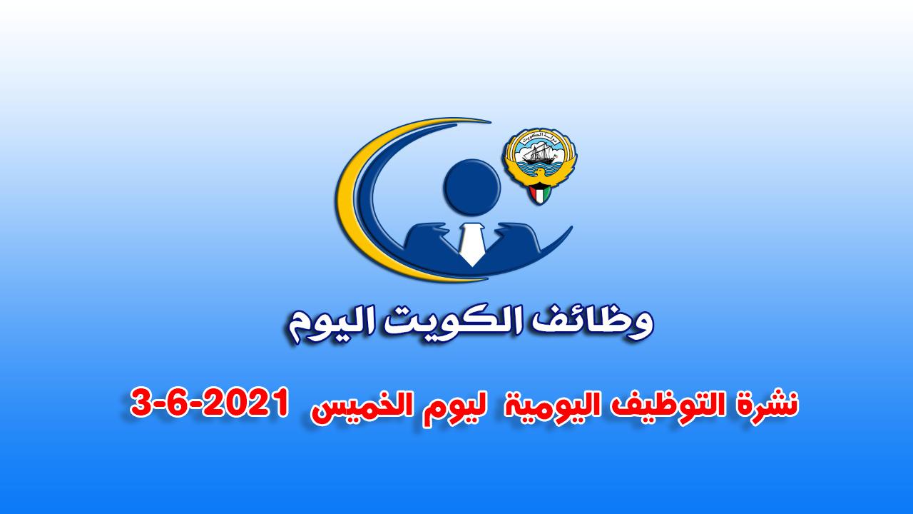 نشرة التوظيف اليومية  ليوم الخميس  3-6-2021 لدولة الكويت وظائف الكويت اليوم .