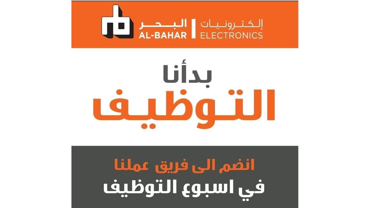 فتح باب التوظيف بشركة إلكترونيات البحر الكويتية لمدة أسبوع من الاحد 6 يونيو 2021