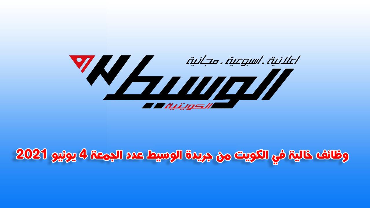 وظائف خالية في الكويت من جريدة الوسيط عدد الجمعة 4 يونيو 2021
