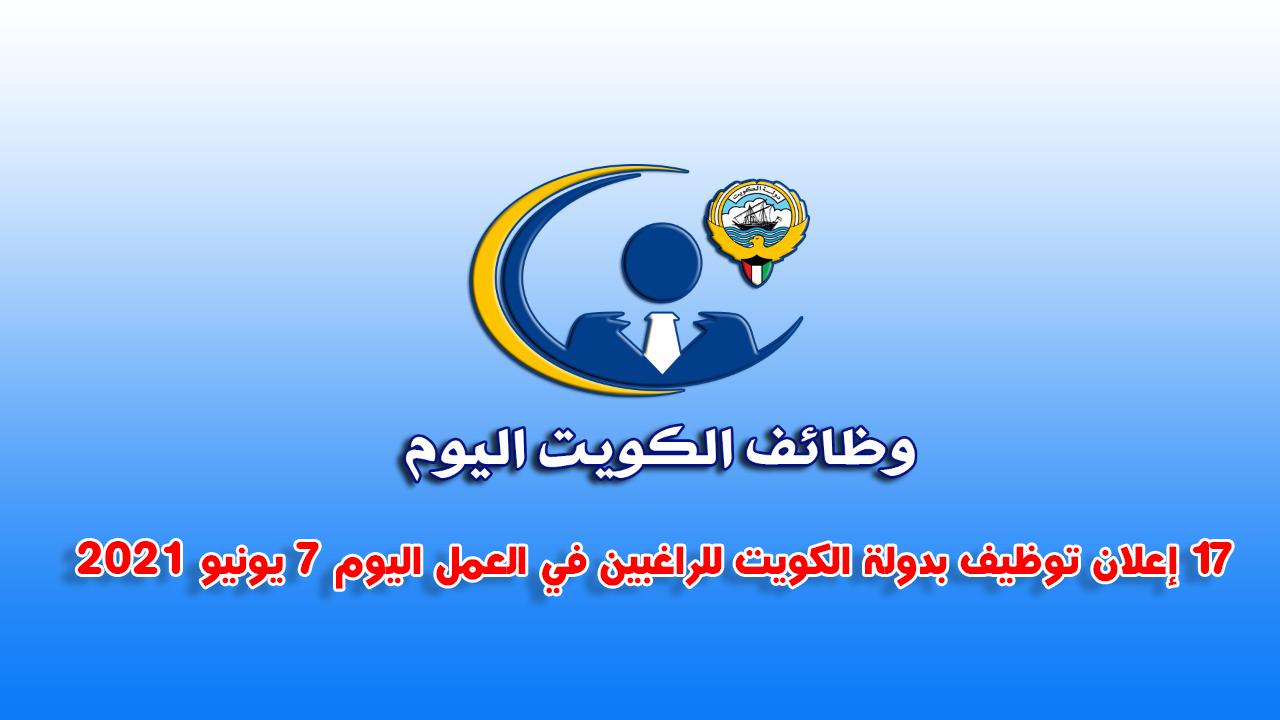 17 إعلان توظيف بدولة الكويت للراغبين في العمل اليوم 7 يونيو 2021