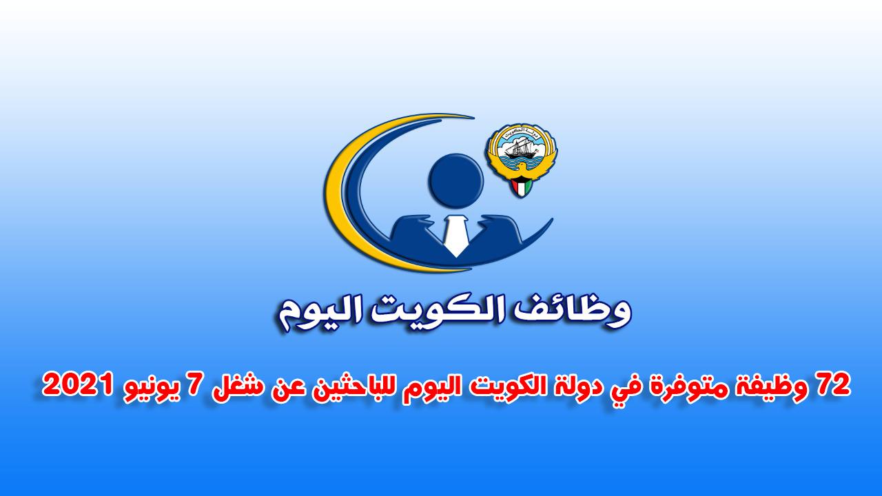72 وظيفة متوفرة في دولة الكويت اليوم للباحثين عن شغل 7 يونيو 2021