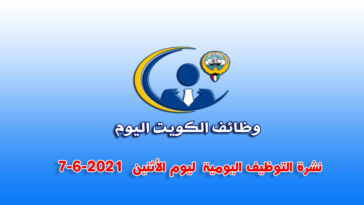 نشرة التوظيف اليومية  ليوم الأثنين  7-6-2021  لدولة الكويت  .أكثر من 45 وظيفة متاحة .