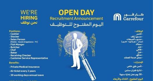 اعلان كارفور الكويت عن اليوم المفتوح :الثلاثاء والاربعاء 8-9 يونيو 2021 على الوظائف التالية: