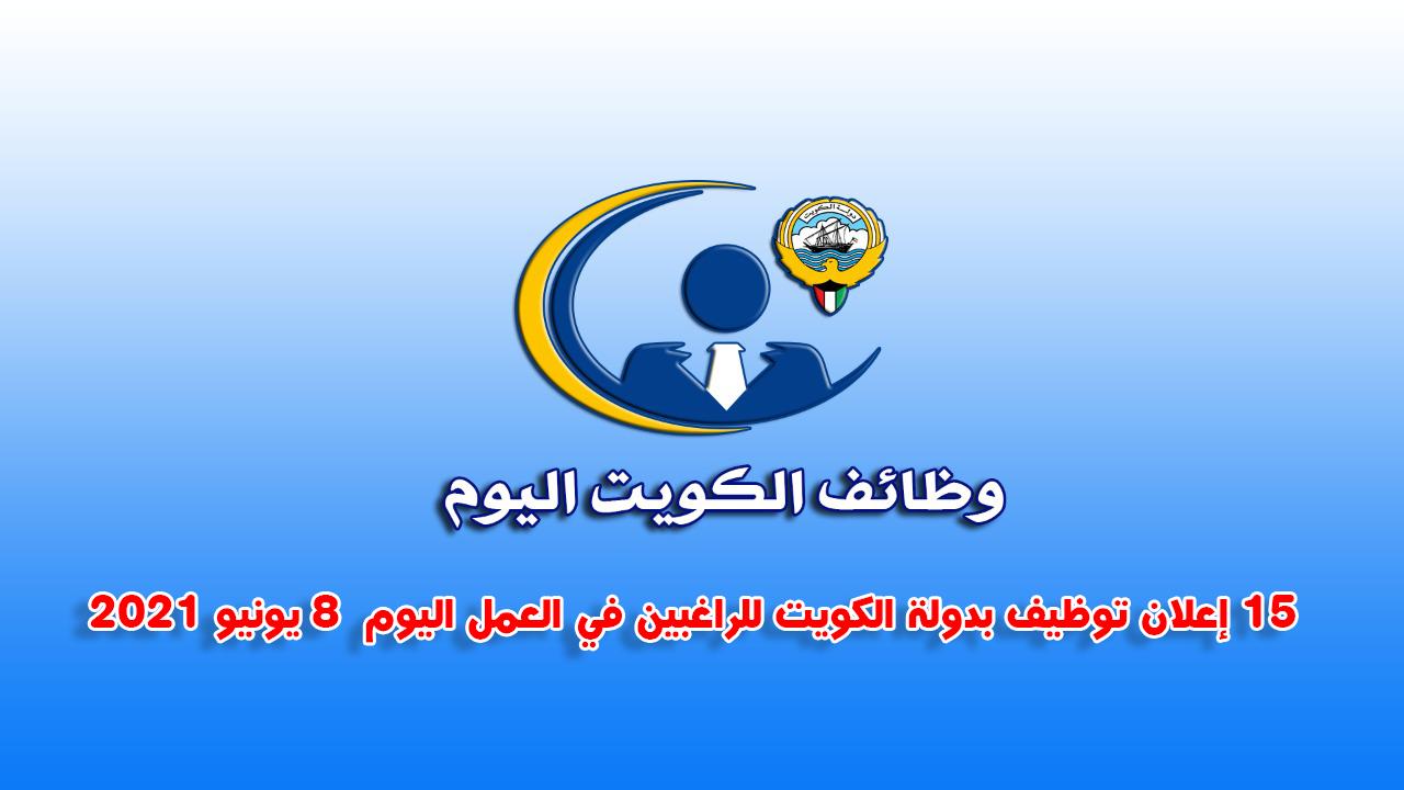 15 إعلان توظيف بدولة الكويت للراغبين في العمل اليوم 8 يونيو 2021