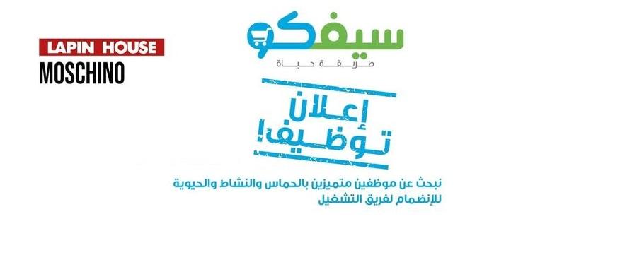 فرص عمل في أسواق سيفكو الكويت مُتجددة بتاريخ 8 يونيو 2021