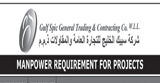 شركة سيبك الخليج تعلن وظائف شاغرة جديدة MANPOWER REQUIREMENT FOR PROJECTS