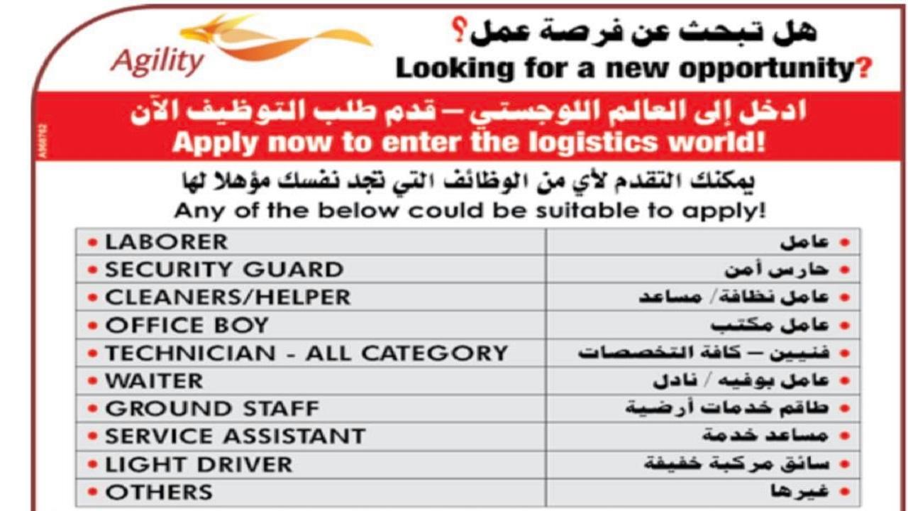 شركة أجيليتي الكويت للخدمات اللوجستية تطلب عمالة عادية وحارس أمن وفنيين وسائق ووظائف اخرى