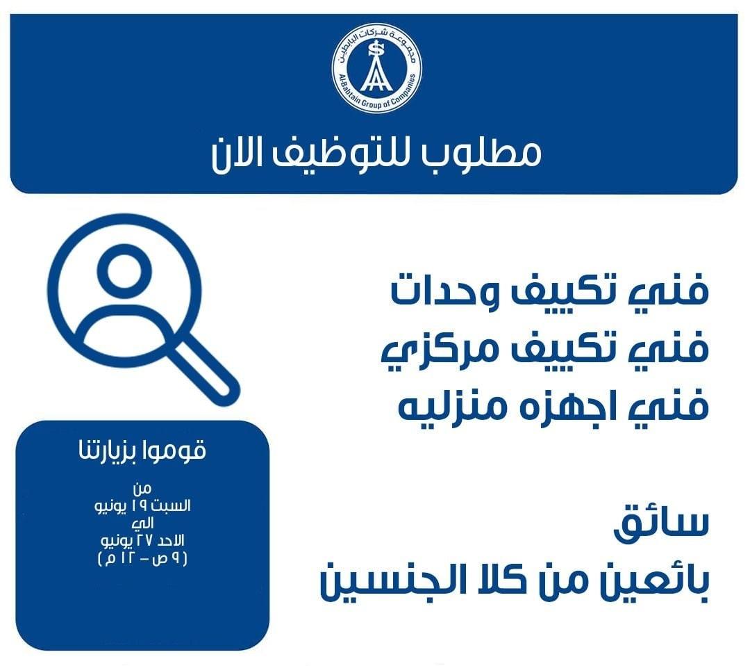 اعلان مقابلات التوظيف بمجموعة البابطين الكويتية علي مدار أسبوع حتى 27 يونيو 2021
