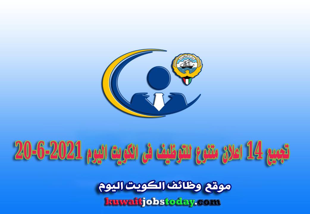 تجميع 14 اعلان متنوع للتوظيف فى الكويت اليوم 20-6-2021