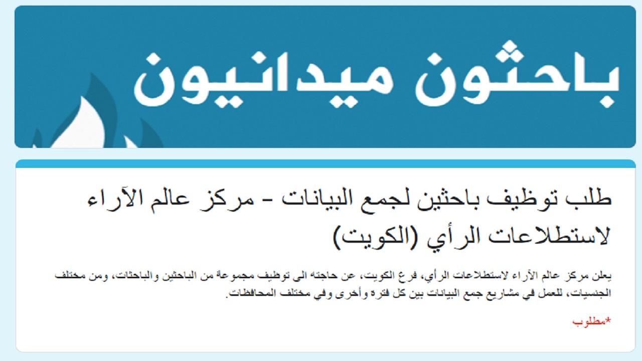 فرصة عمل باحثي جمع بيانات على المشاريع في الكويت من مختلف الجنسيات