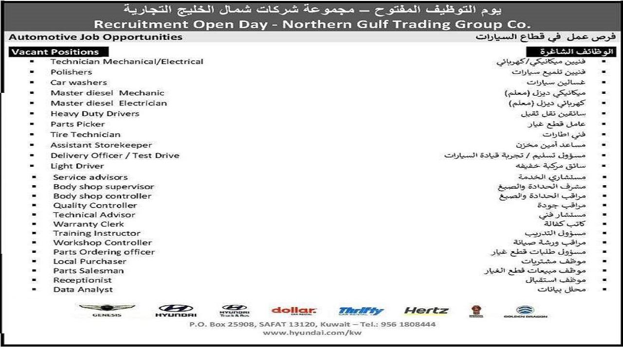 يوم التوظيف المفتوح مجموعة شركات شمال الخليج التجارية فى الكويت