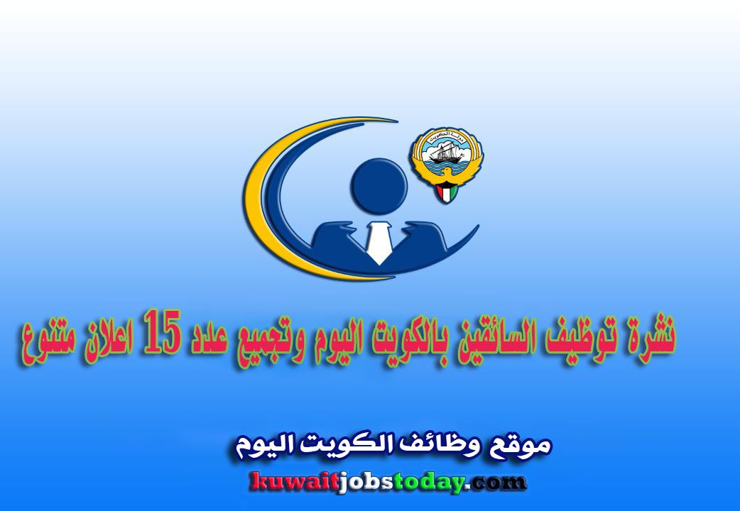 نشرة توظيف السائقين بالكويت اليوم ومجموعة وظائف متنوعه للسائقين وعدد 15 اعلان متنوع