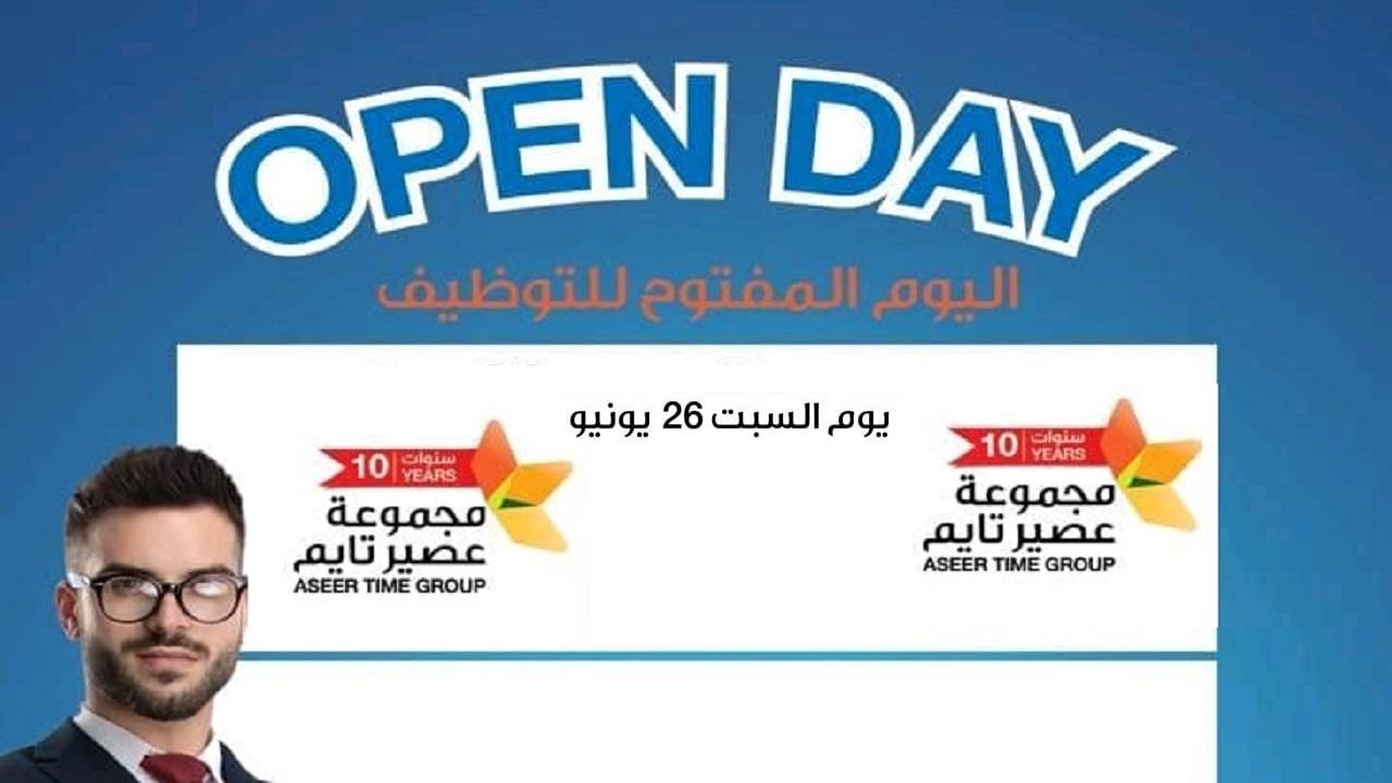 مجموعة عصير تايم الغذائية الكويتية تعلن عن يوم توظيف مفتوح المقابلات السبت 26 يونيو 2021