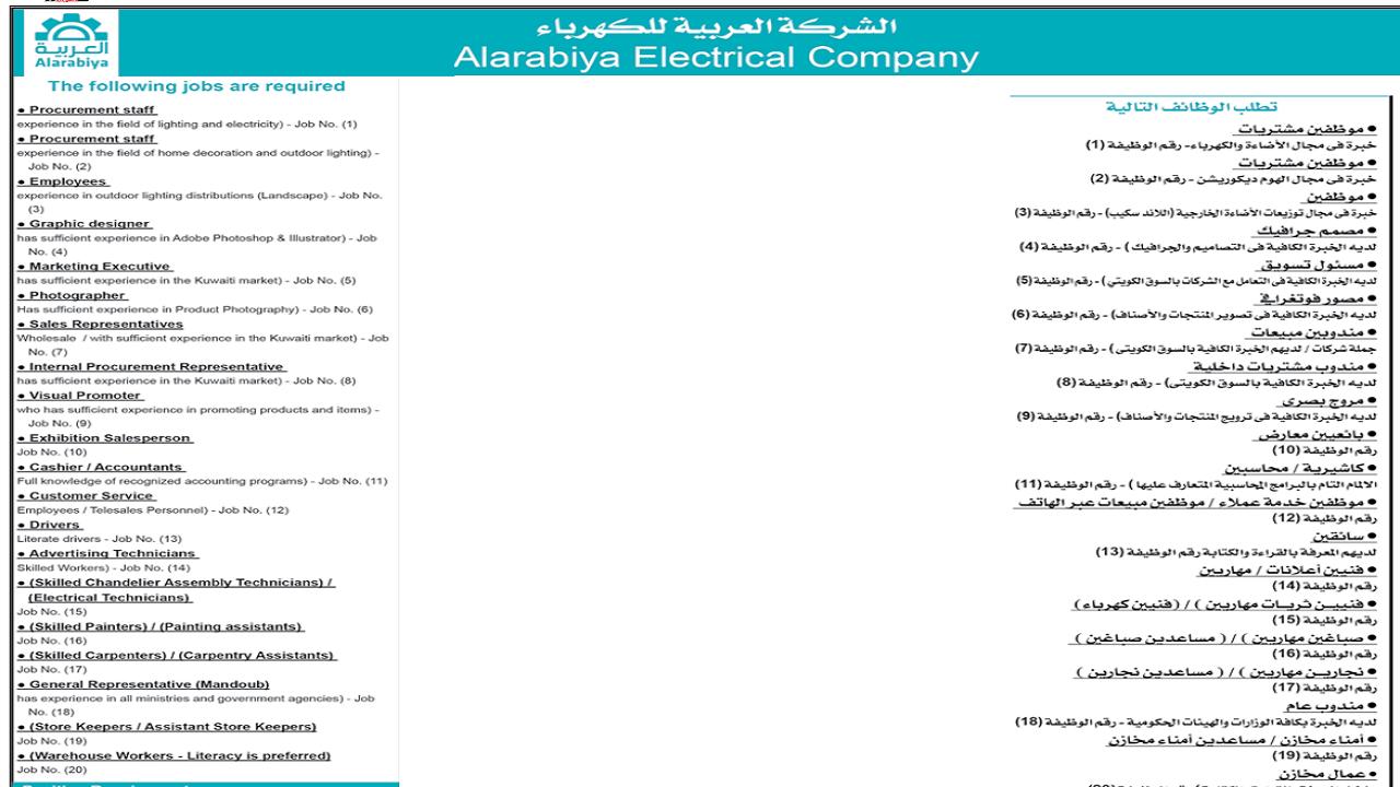 مطلوب أطقم عمل كاملة للتوظيف بالشركة العربية للكهرباء الكويتية اليوم 22يونيو 2021