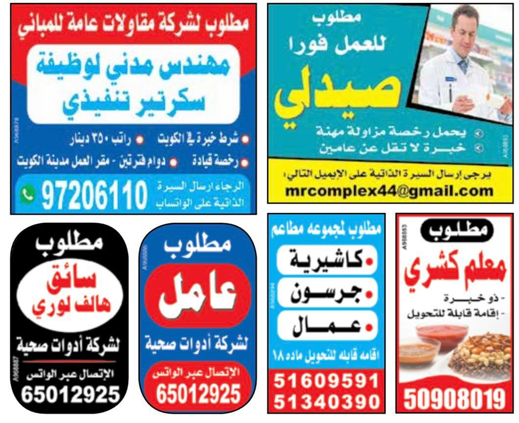 وظائف جريدة الوسيط الكويتية الثلاثاء 22-06-2021 Waseet Newspaper Jobs in Kuwait