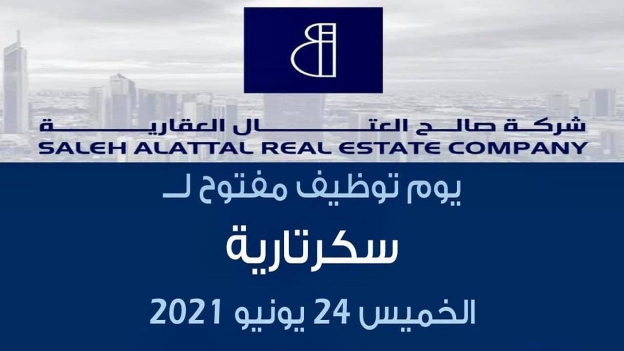 شركة صالح العتال الكويتية تعلن عن يوم توظيف مفتوح سكرتارية