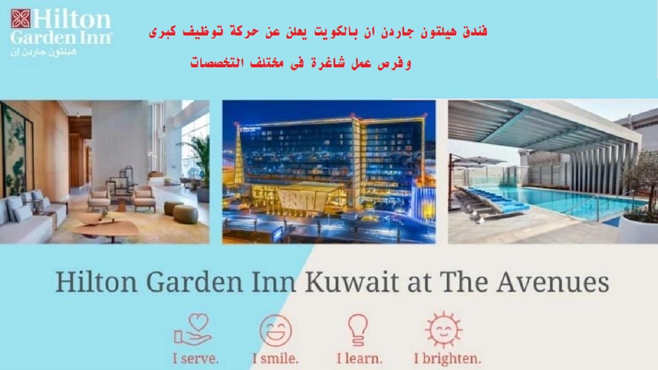 فندق هيلتون جاردن ان بالكويت يعلن عن فرص عمل شاغرة فى مختلف التخصصات
