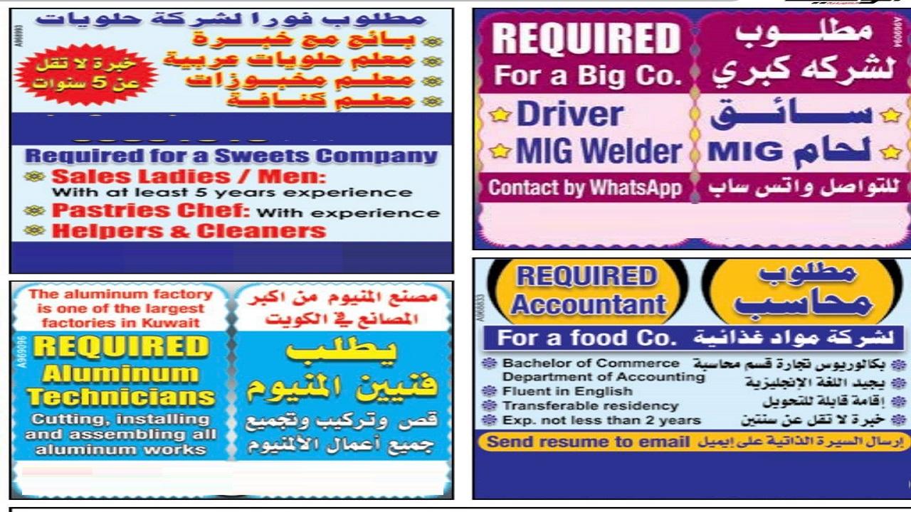 وظائف جريدة الوسيط الكويتية الجمعة 16-07-2021 Waseet Newspaper Jobs in Kuwait