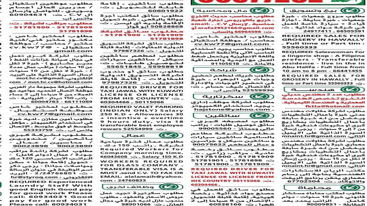 وظائف جريدة الوسيط الكويتية الجمعة 23-07-2021 Waseet Newspaper Jobs in Kuwait