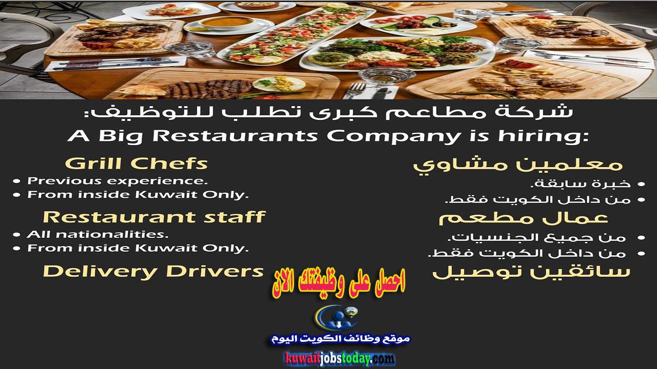 شركة مطاعم كبرى بالكويت تطلب التخصصات التالية