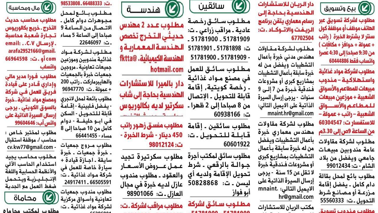 وظائف جريدة الوسيط الكويتية الثلاثاء 27-07-2021 Waseet Newspaper Jobs in Kuwait