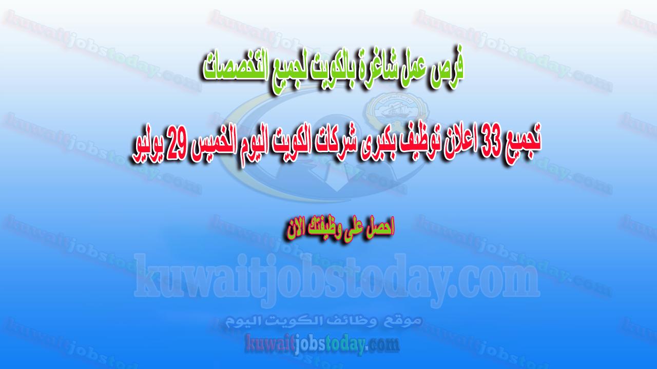 تجميع 33 اعلان توظيف بكبرى شركات الكويت اليوم الخميس 29 يوليو