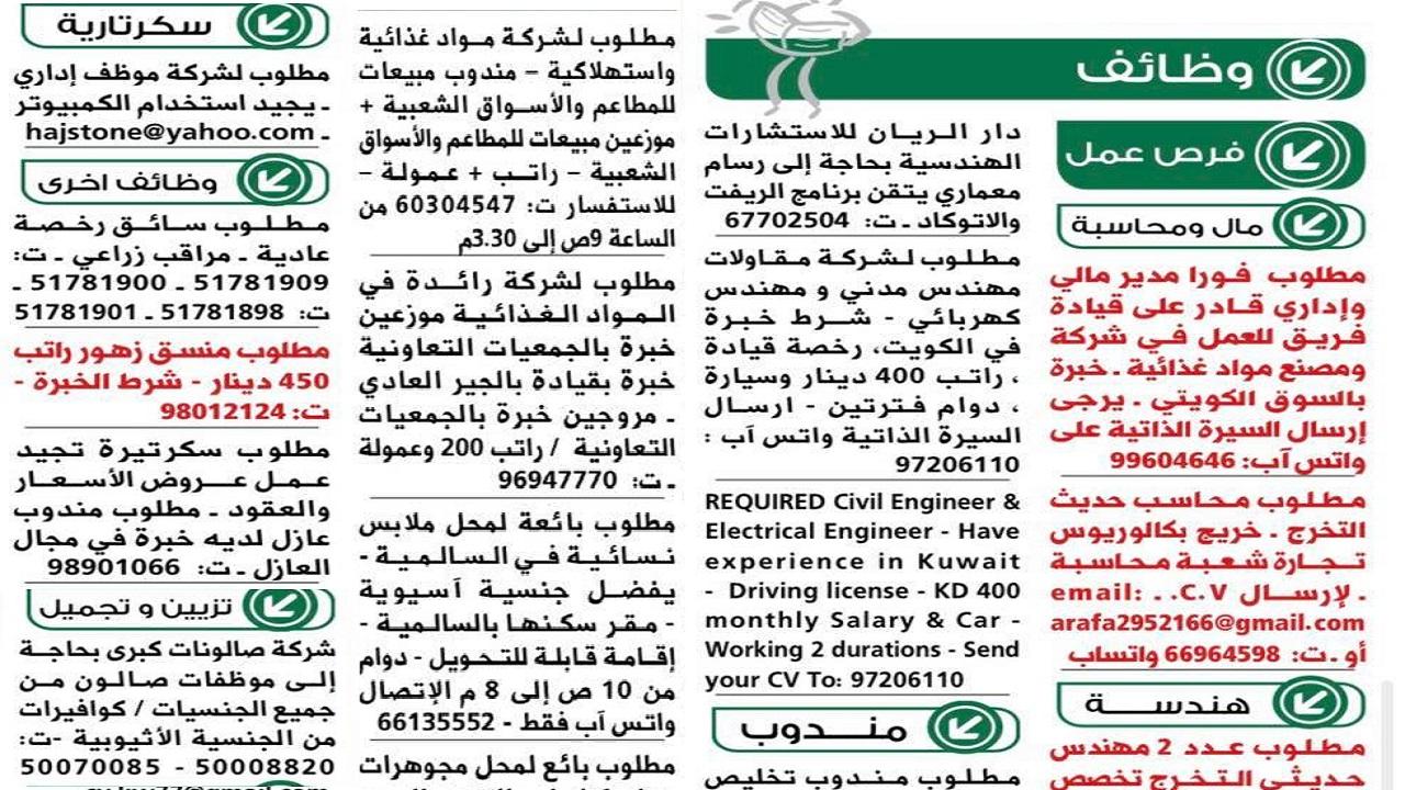 وظائف جريدة الوسيط الكويتية الجمعة 30-07-2021 Waseet Newspaper Jobs in Kuwait